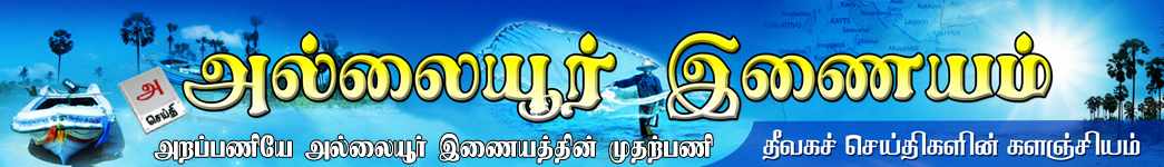 அல்லையூர் இணையம்|| Allaiyoor Inayam